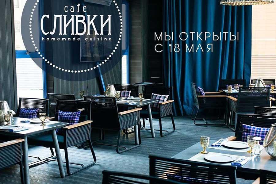 Café СЛИВКИ homemade cuisine
