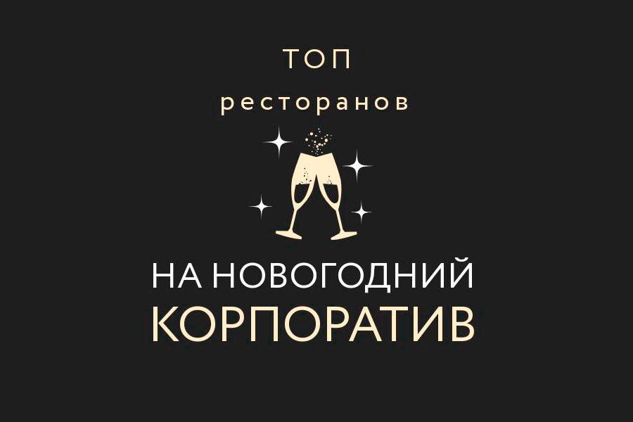 Обзор ресторанов на Новогодний корпоратив Астана